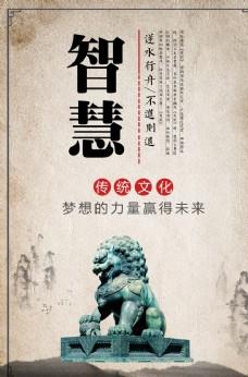 中国风创意企业宣传文化挂画
