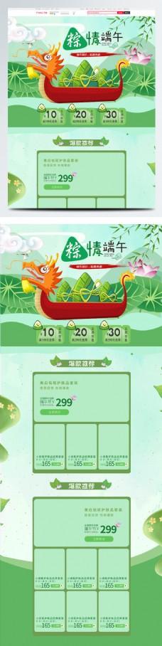绿色清新端午节龙舟粽情端午淘宝首页