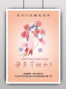 母亲节手绘节日宣传促销海报