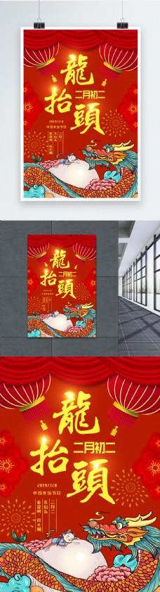 红色简约二月二龙抬头节日海报