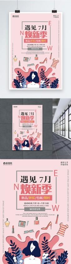七月焕新季促销海报