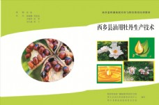 油用牡丹生产技术封面
