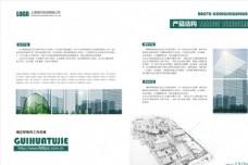 精品企业画册模板第67套第3页
