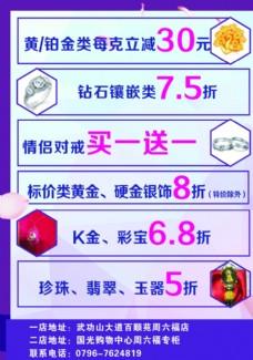 珠宝宣传单 紫色宣传单 黄金