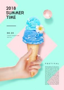 夏日文艺花式冰淇淋海报素材