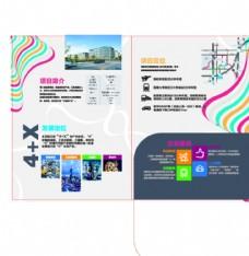 创意画册内页设计手册内页