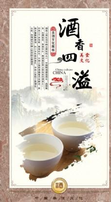 传统酒文化宣传挂画
