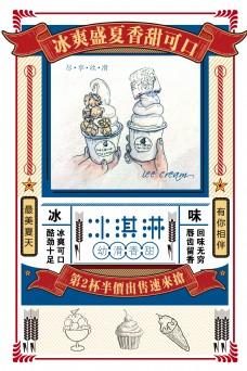 创意复古冰淇淋海报背景