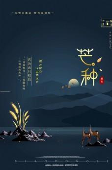 芒种二十四节气传统节气海报