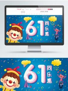 61同乐惠电商淘宝海报banner