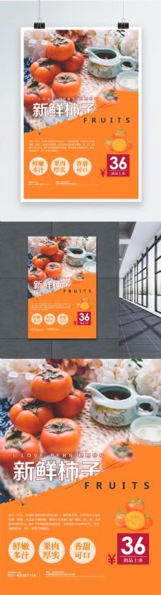 新鲜水果柿子促销海报