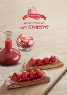 美味草莓果浆美食海报设计