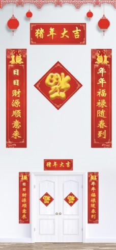 春节喜庆对联古典