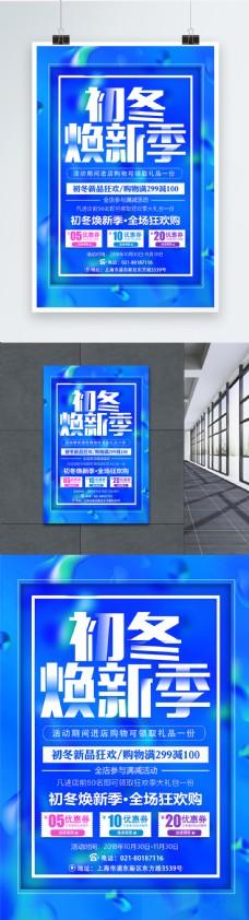 初冬焕新季促销海报