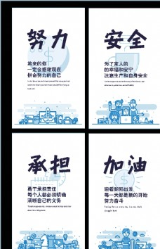 文化墙励志安全企业挂画