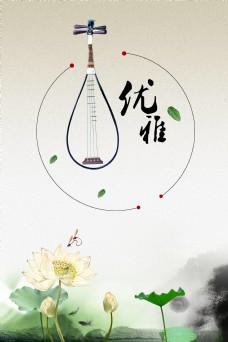 优雅古风琵琶荷花海报背景设计