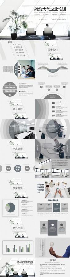 简约大气企业培训PPT模板