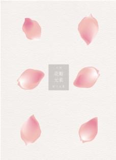 花瓣素材桃花花瓣ai矢量元素