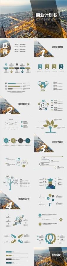 创意大气商业计划书PPT模板