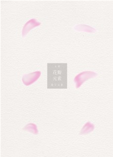 花瓣粉色ai矢量素材
