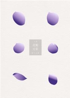 紫色花瓣素材ai矢量元素