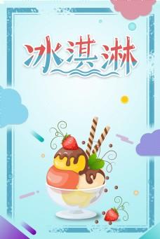 夏天冰淇淋海报背景