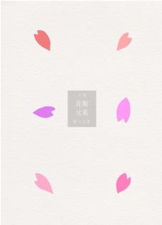 花瓣素材简单ai矢量元素