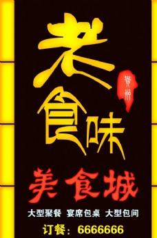美食城亮化门头招牌背景模板