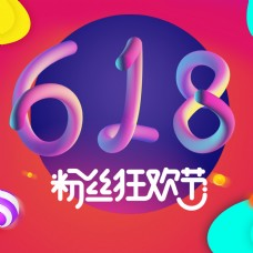 618粉丝狂欢节促销psd分层主图背景