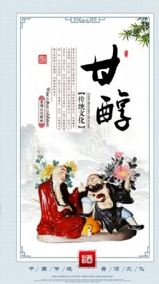 中国风酒文化挂画