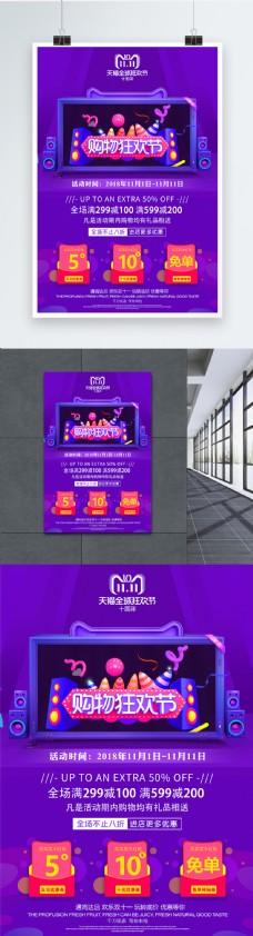 双十一购物狂欢节促销海报