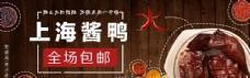 酱鸭banner