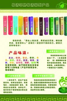 绿色产品简介