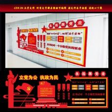党建文化墙形象墙