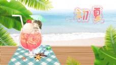 夏季海边冰淇淋海报背景素材