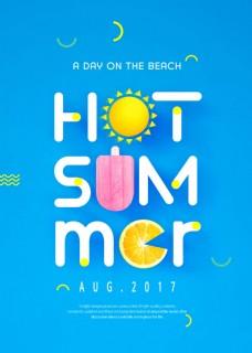 清凉夏日水果冰淇淋海报设计