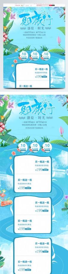 蓝色节日夏日旅行电商首页模板