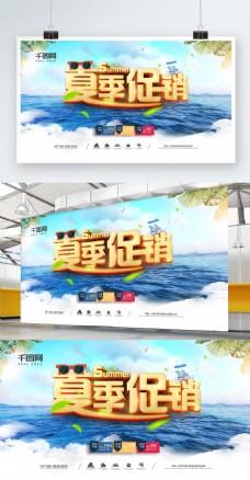 创意海报原创立体字夏季促销商场促销海报
