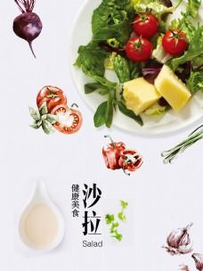 健康饮食背景素材