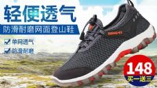 电商网面登山鞋海报