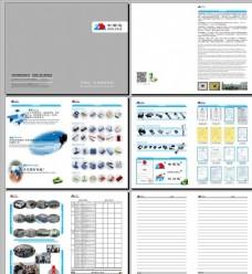 电池新能源充电器企业画册带笔记
