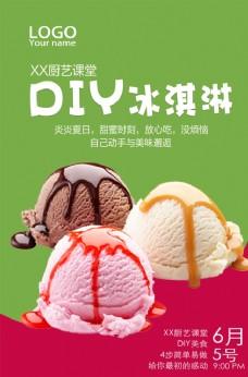 DIY冰淇淋海报