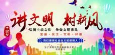 中国梦文明市民讲文明树新风宣传