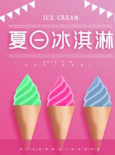 冰凉在口夏日冰淇淋海报