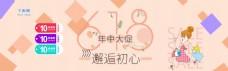 618 购物节 banner  模板  电商