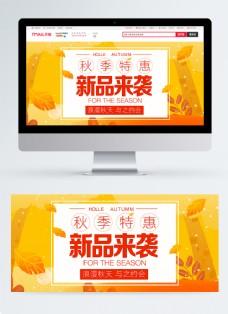 秋季新品促销淘宝banner
