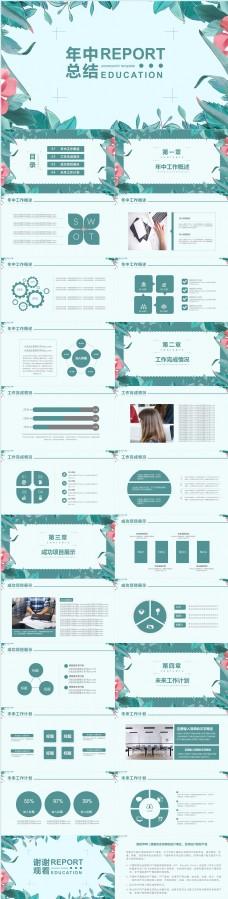 绿色小清新通用年中工作总结计划PPT模板