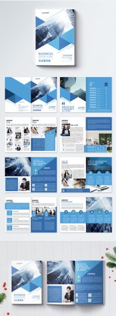 蓝色企业宣传画册整套