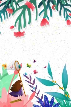 夏日新品清新多彩植物背景