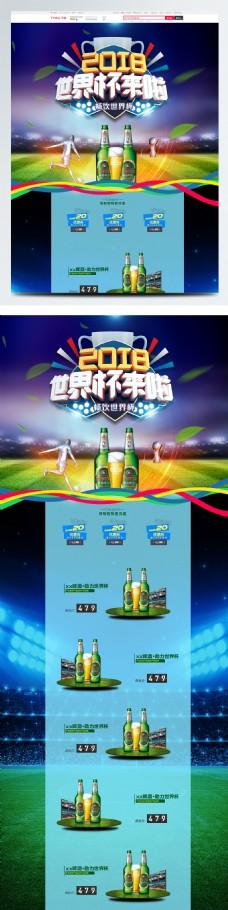 电商淘宝世界杯c4d啤酒促销首页